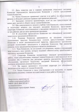 Антикоррупционная комиссия стр3