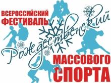 Всероссийский фестиваль массового спорта   «Рождественский».